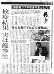 東京新聞記事.jpg