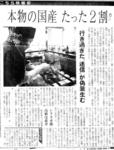 東京新聞記事2.png